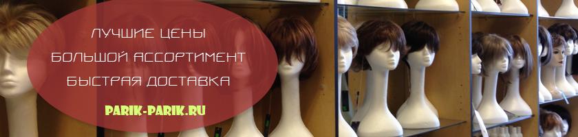 Где купить женский парик: с доставкой или в магазине