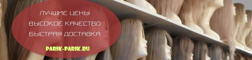 Натуральные волосы недорого по самым лучшим ценам