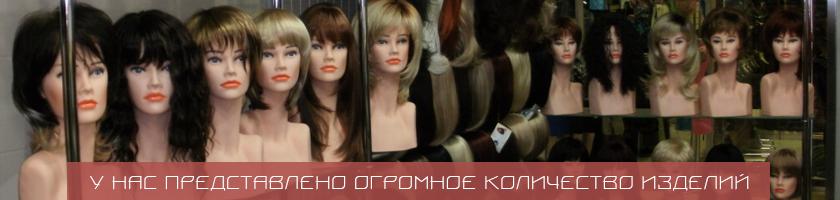 Купить парики в интернет магазине parik-parik.ru дешево