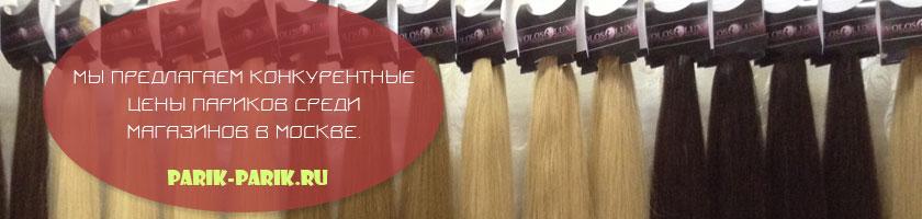 Магазин волос parik-parik.ru
