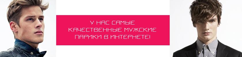 Мужские парики: лучшие цены в Москве