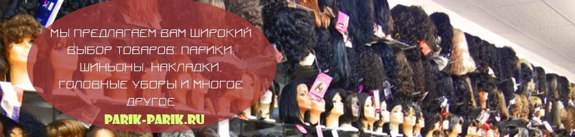 Наш магазин недорогих париков