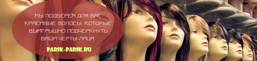 Натуральные парики недорого в Москве