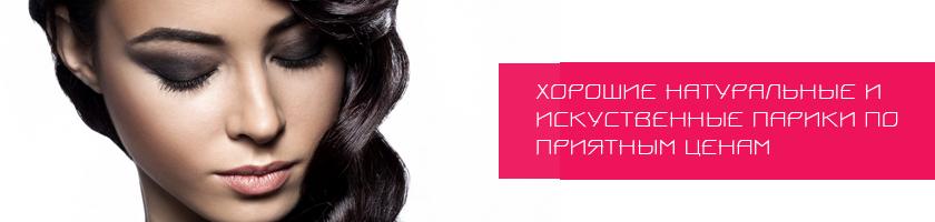 Натуральные парики в Москве: цены