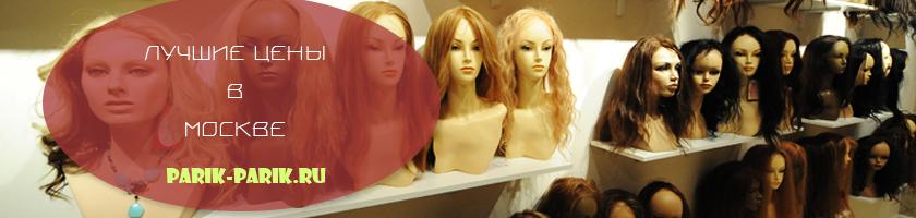 В нашем магазине парики можно купить на заказ