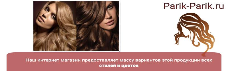 Натуральный парик в Москве