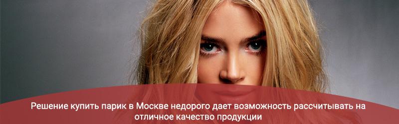 Парики купить в Москве на parik-parik.ru