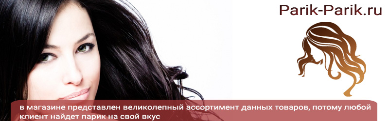 Купить парик в Москве