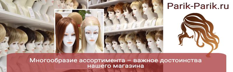 Где купить парик из натуральных волос?+