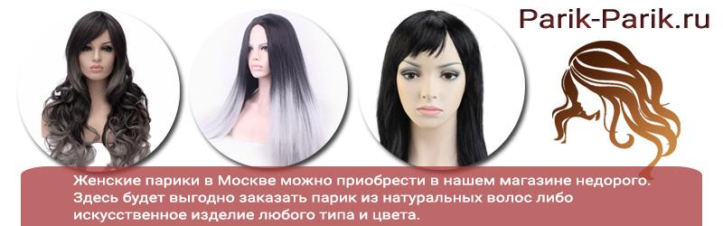 женские парики цены