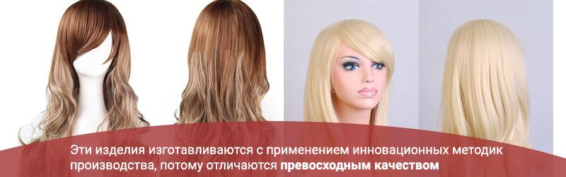 Купить длинные парики