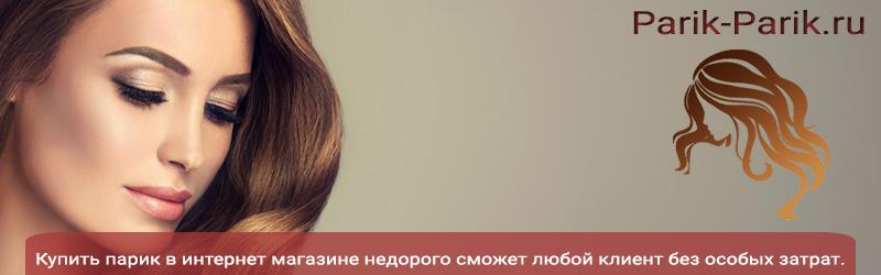 •купить парик в интернет магазине недорого
