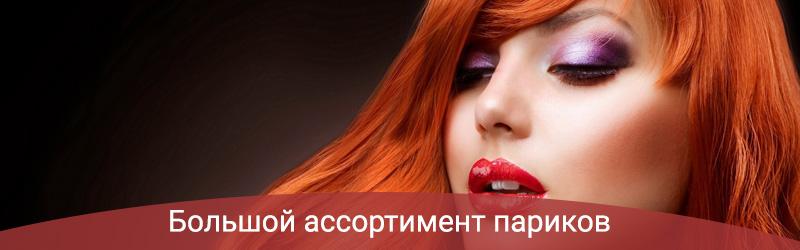 Купить парик в магазине в Москве