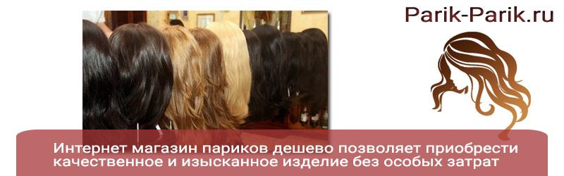 Парики в Москве