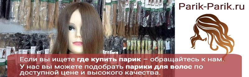 Парики из волос