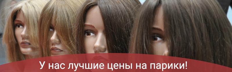 Цены на женские парики
